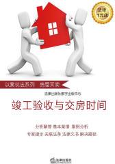 竣工验收与交房时间(房屋买卖纠纷)