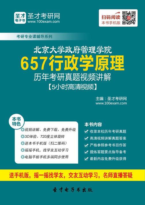 北京大学政府管理学院657行政学原理历年考研真题视频讲解【5小时高清视频】