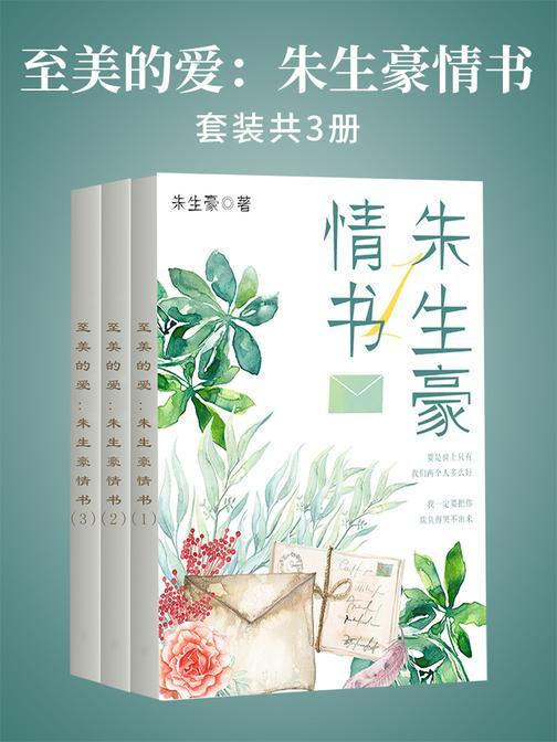 至美的爱:朱生豪情书(套装共3册)