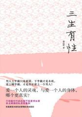 三生有性(试读本)