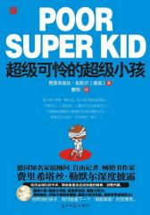 超级可怜的超级小孩(试读本)
