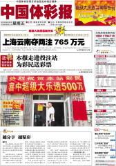 中国体彩报 周刊 2012年总363期(电子杂志)(仅适用PC阅读)