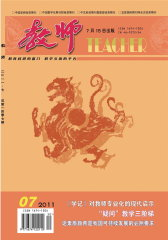 教师·中 月刊 2011年07期(电子杂志)(仅适用PC阅读)