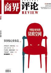 商界评论 月刊 2012年4月(电子杂志)(仅适用PC阅读)