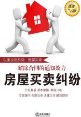 解除合同的通知效力(房屋买卖纠纷)