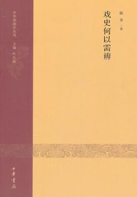 戏史何以需辨--中华戏剧学丛刊