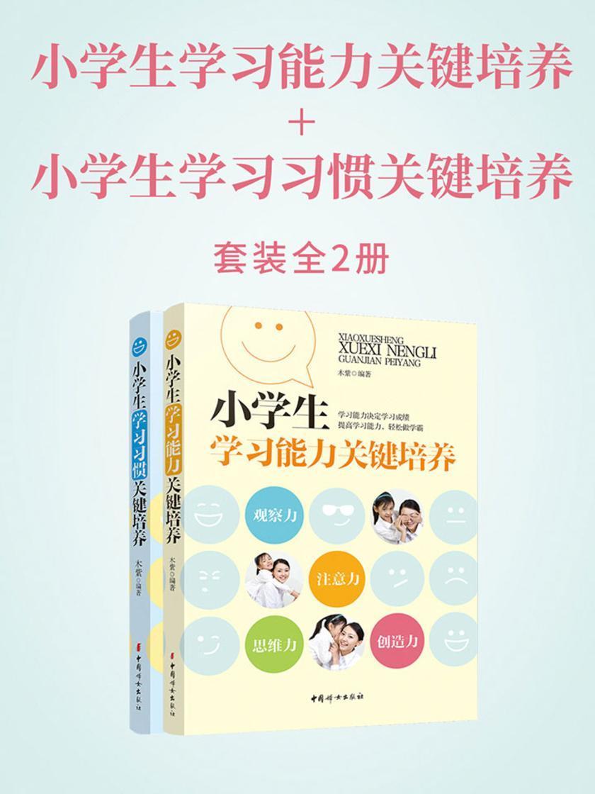 小学生学习能力关键培养+小学生学习习惯关键培养(全两册)