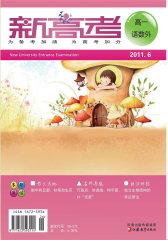 新高考·高一语数外 月刊 2011年06期(电子杂志)(仅适用PC阅读)