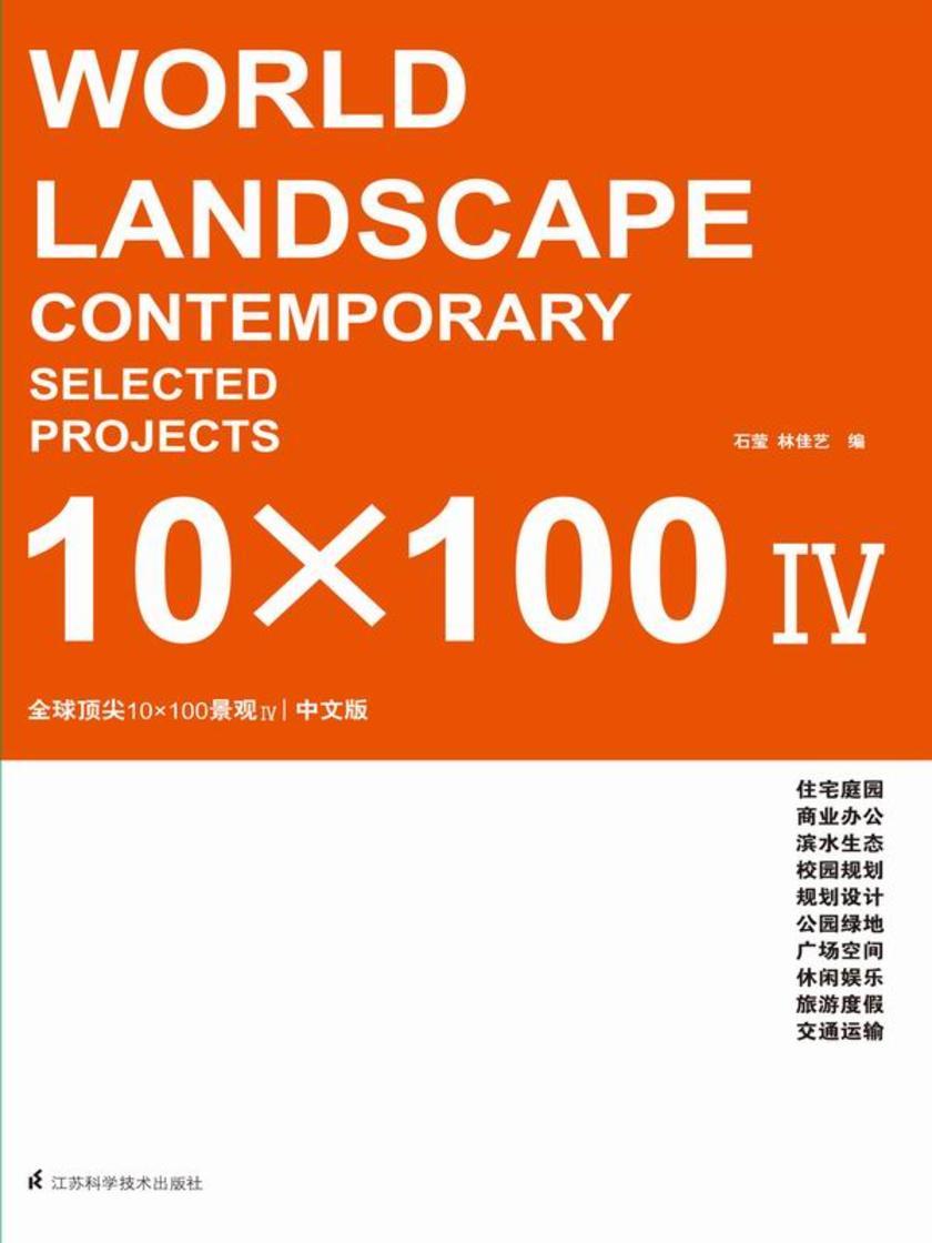 全球顶尖10×100景观IV