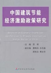 中国建筑节能经济激励政策研究
