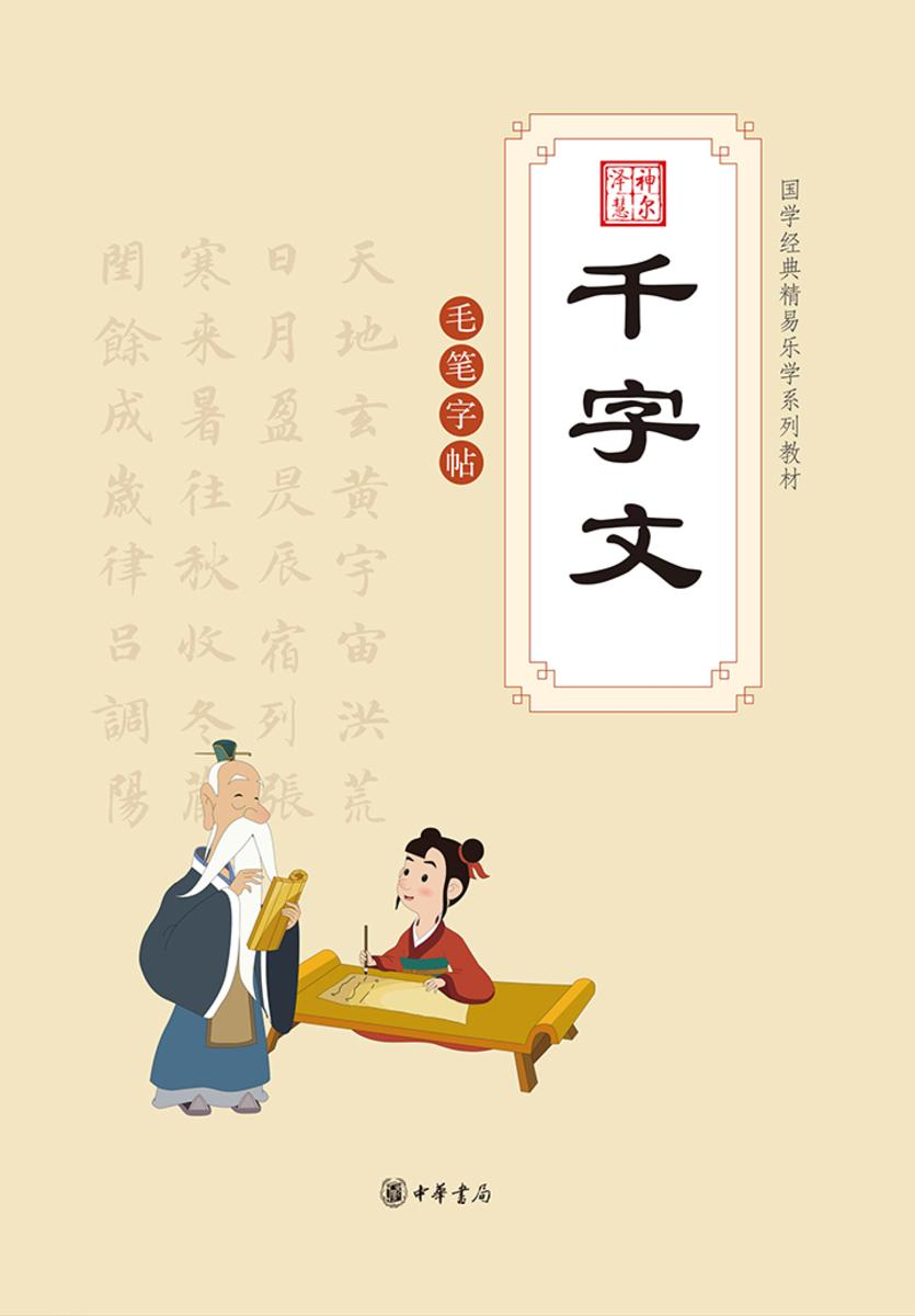 千字文(附毛笔字帖)