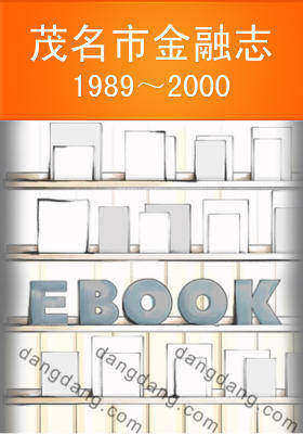 茂名市金融志:1989~2000(仅适用PC阅读)