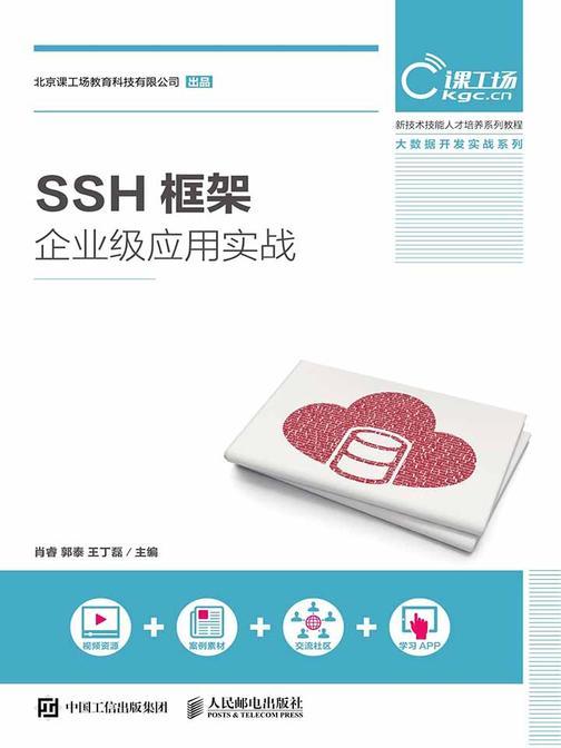 SSH框架企业级应用实战