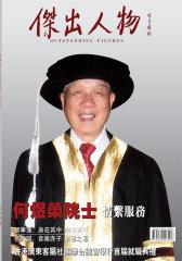 杰出人物 月刊 2011年07期(电子杂志)(仅适用PC阅读)