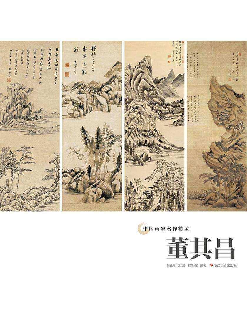 中国画家名作精鉴:董其昌
