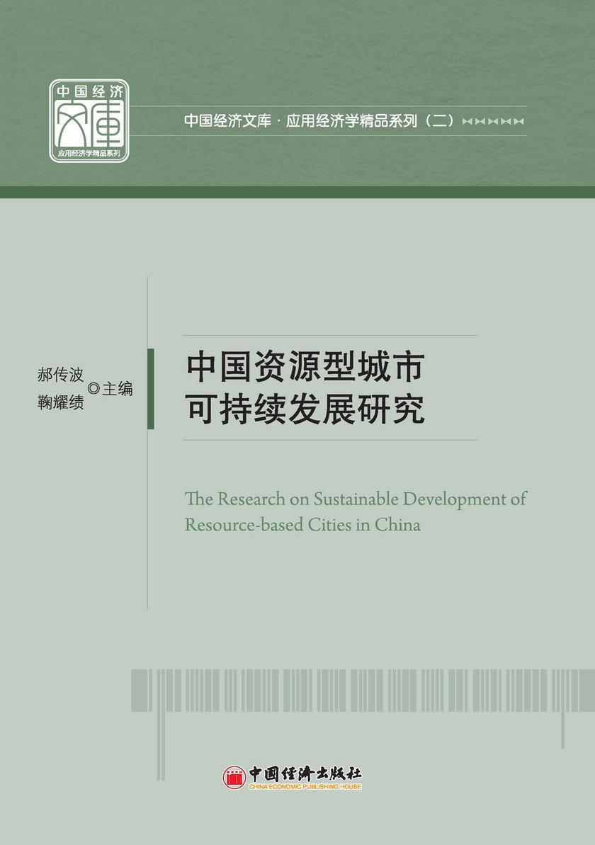 中国资源型城市可持续发展研究