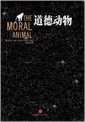 道德动物(试读本)