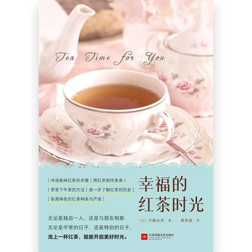 幸福的红茶时光