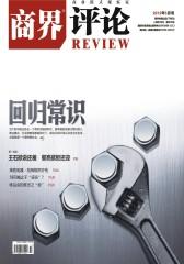 商界评论 月刊 2012年5月(电子杂志)(仅适用PC阅读)