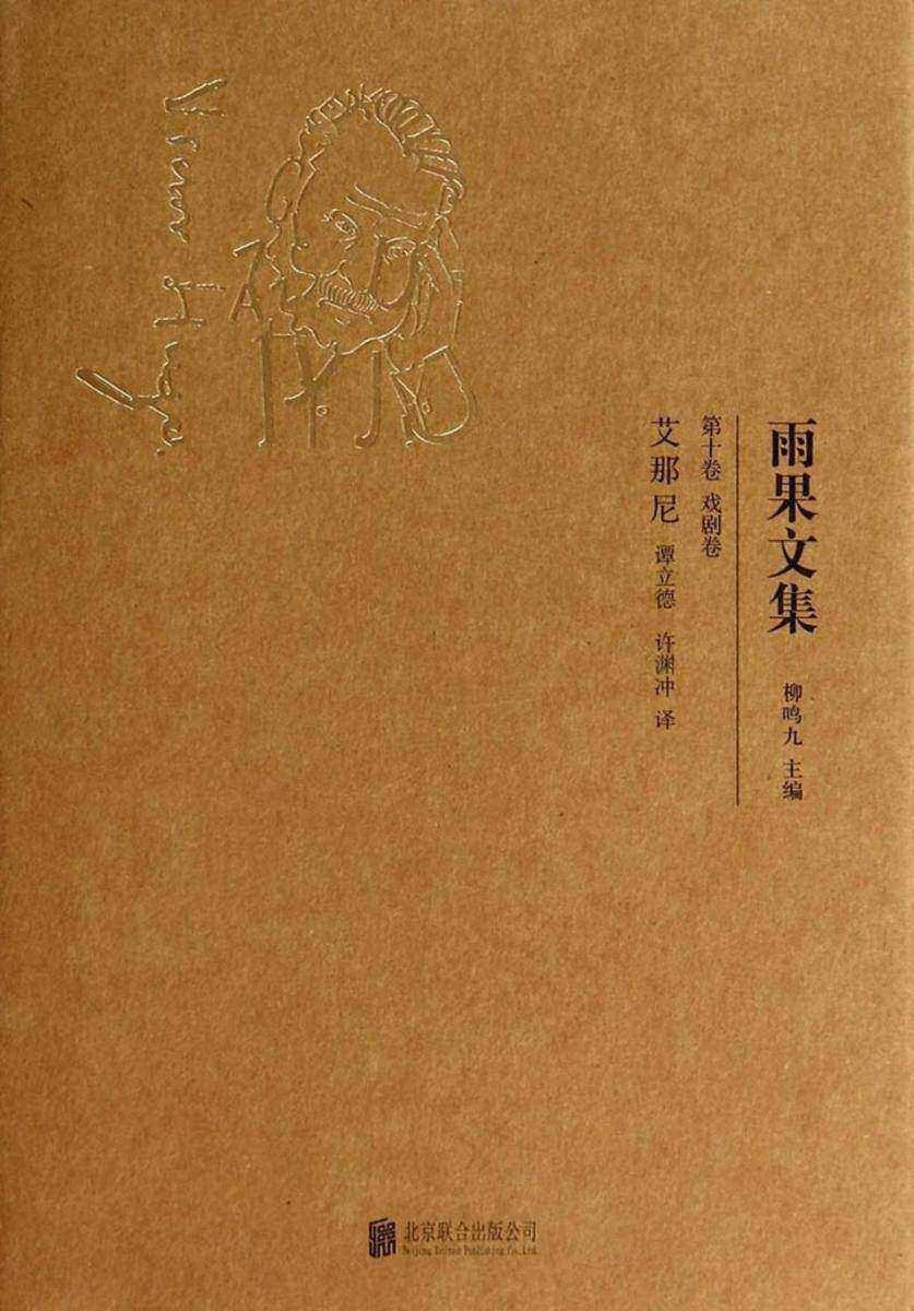 雨果文集(精装):艾那尼(仅适用PC阅读)