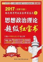 金榜图书·(2017)徐之明考研政治金牌书系1:思想政治理论超级红宝书