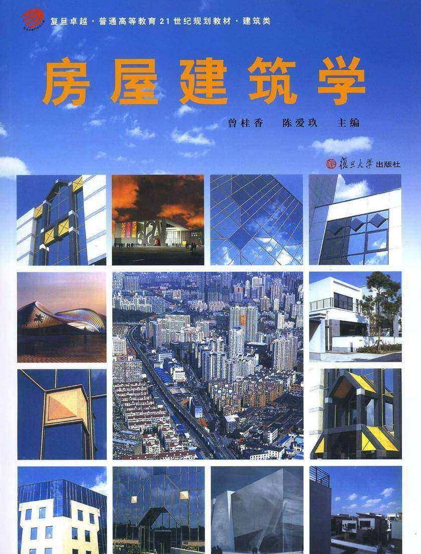 房屋建筑学(仅适用PC阅读)