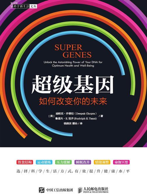 超级基因:如何改变你的未来