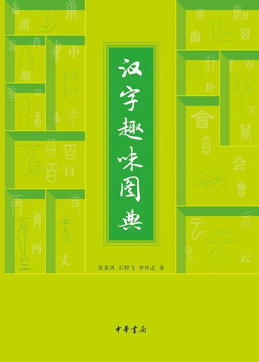 汉字趣味图典
