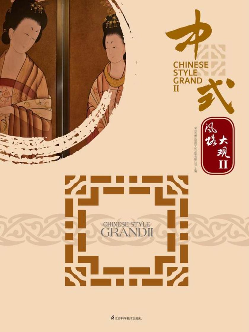 中式风格大观 II(仅适用PC阅读)