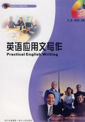 英语应用文写作(仅适用PC阅读)