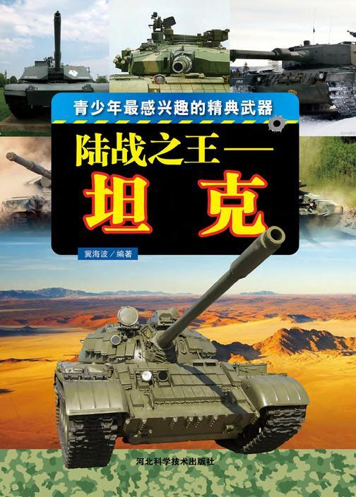 陆战之王:坦克