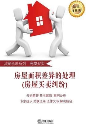 房屋面积差异的处理(房屋买卖纠纷)