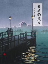 日本的底力