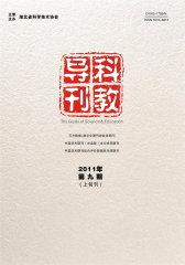 科教导刊 旬刊 2011年25期(电子杂志)(仅适用PC阅读)