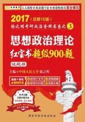 金榜图书·(2017)徐之明考研政治金牌书系3:思想政治理论红宝书超级900题