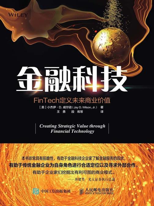 金融科技——FinTech定义未来商业价值
