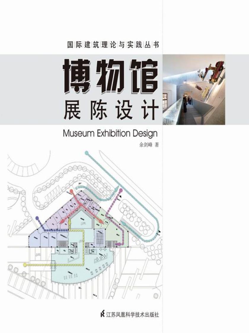博物馆展陈设计(仅适用PC阅读)