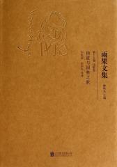 雨果文集(精装):街道与园林之歌