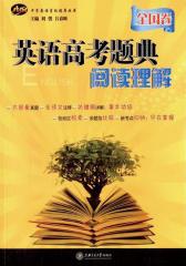 英语高考题典·阅读理解(全国卷)