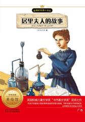 新课标名著小书坊:居里夫人的故事