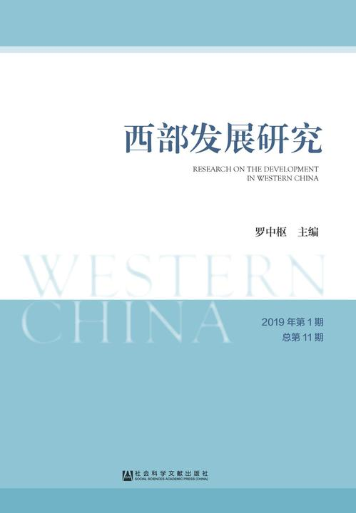 西部发展研究(2019年第1期/总第11期)