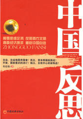 中国反思(试读本)