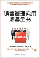 销售管理实用必备全书(试读本)