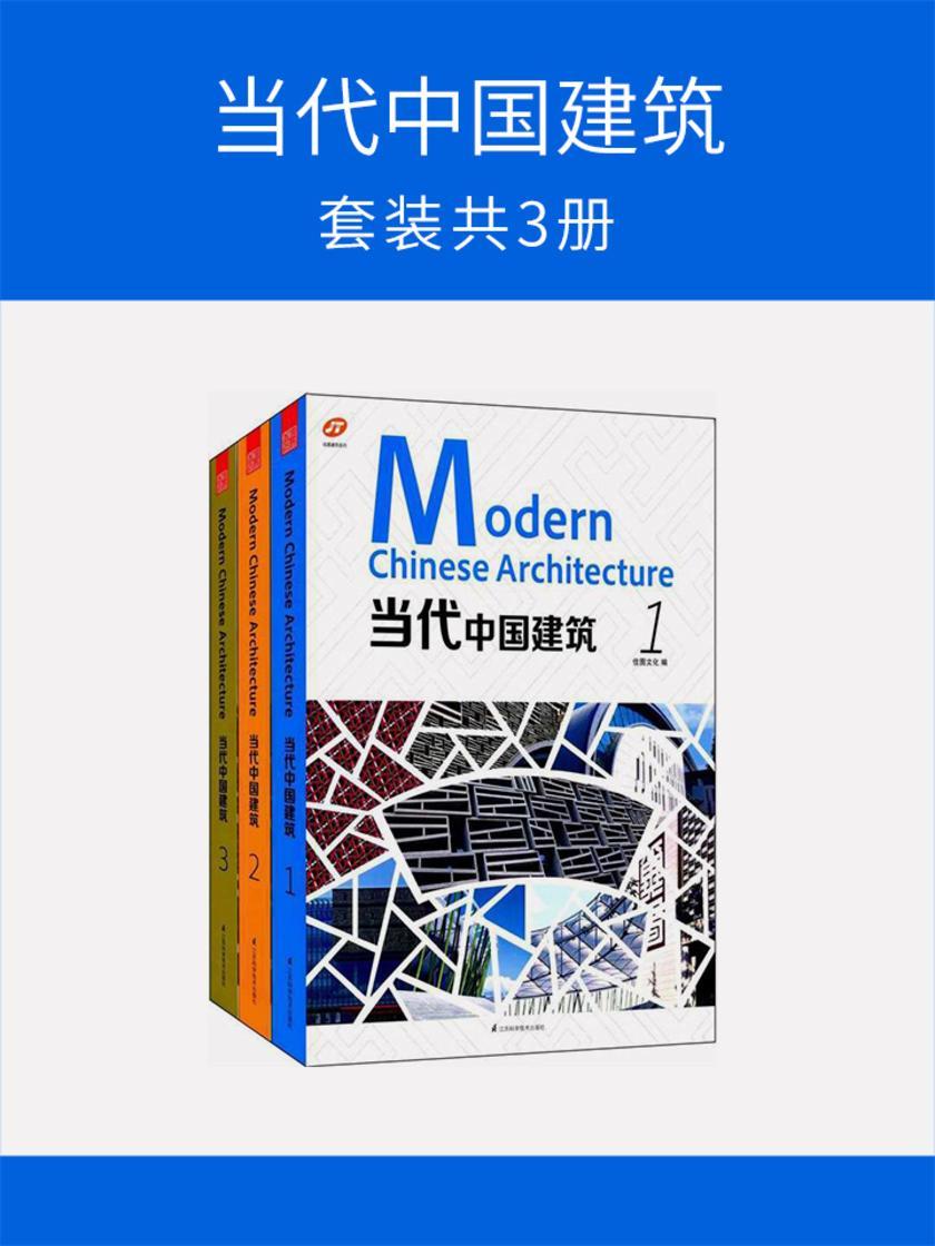 当代中国建筑(套装共3册)(仅适用PC阅读)