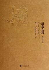 雨果文集(精装):莎士比亚论