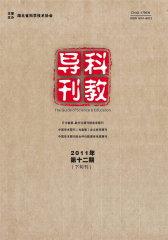 科教导刊 旬刊 2011年36期(电子杂志)(仅适用PC阅读)