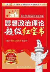 金榜图书·(2016)徐之明考研政治金牌书系:思想政治理论超级红宝书