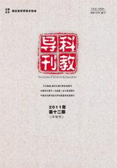 科教导刊 旬刊 2011年35期(电子杂志)(仅适用PC阅读)