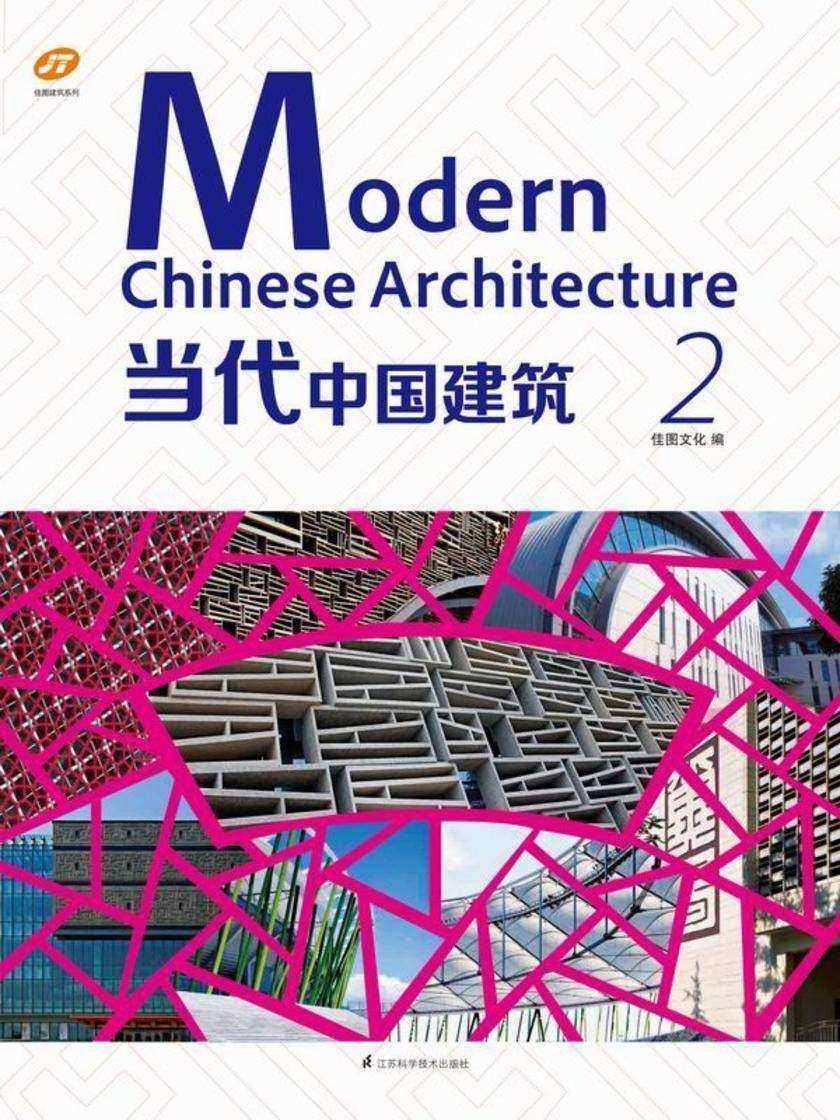 当代中国建筑2(仅适用PC阅读)