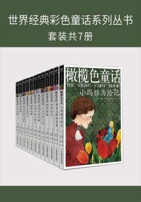 世界经典彩色童话系列丛书(套装共12册)